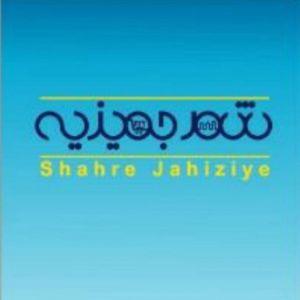 Shahrjahiziye
