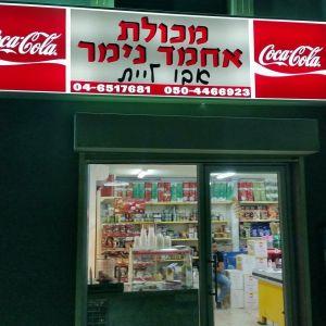 Ahmeds shop